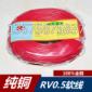 RV单芯线多股线电子线